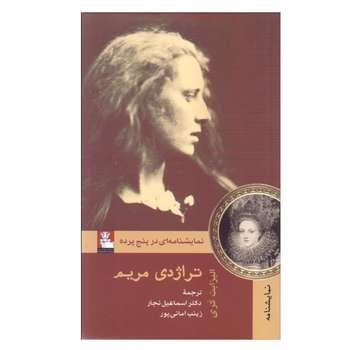 کتاب تراژدي مريم نمايشنامهاي در پنج پرنده اثر اليزابت كري انتشارات مهراندیش