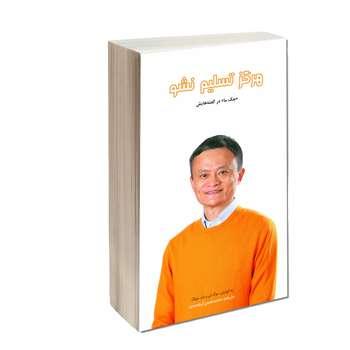 کتاب هرگز تسلیم نشو اثر سوک لی و باب سونگ انتشارات کتاب ارج