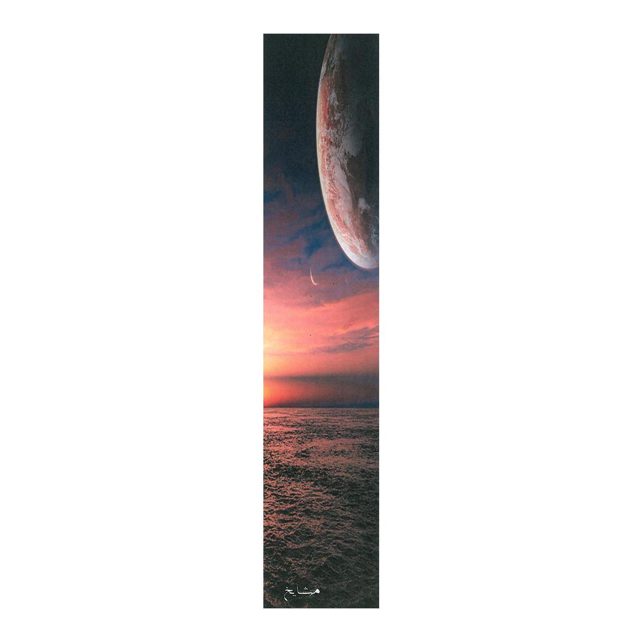 نشانگر کتاب مشایخ طرح سیاره کد N4126