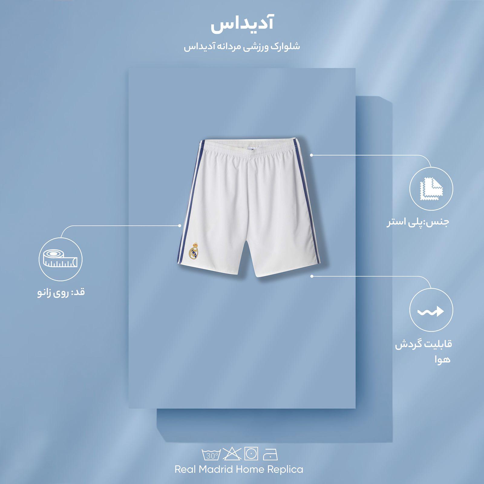 شلوارک ورزشی مردانه آدیداس مدل Real Madrid Home Replica - سفيد - 5