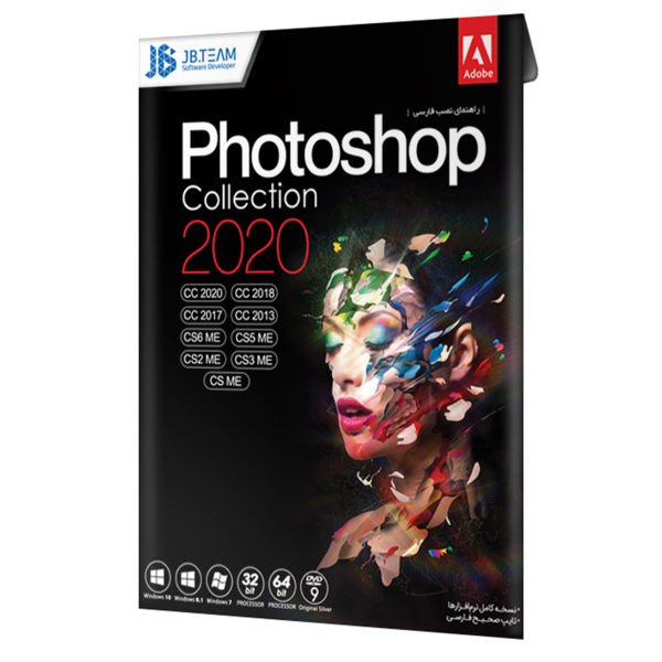 نرم افزار Adobe Photoshop Collection 2020 نشر جي بي تيم