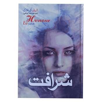 کتاب شرافت اثر الیف شاکاف نشر نسیم قلم