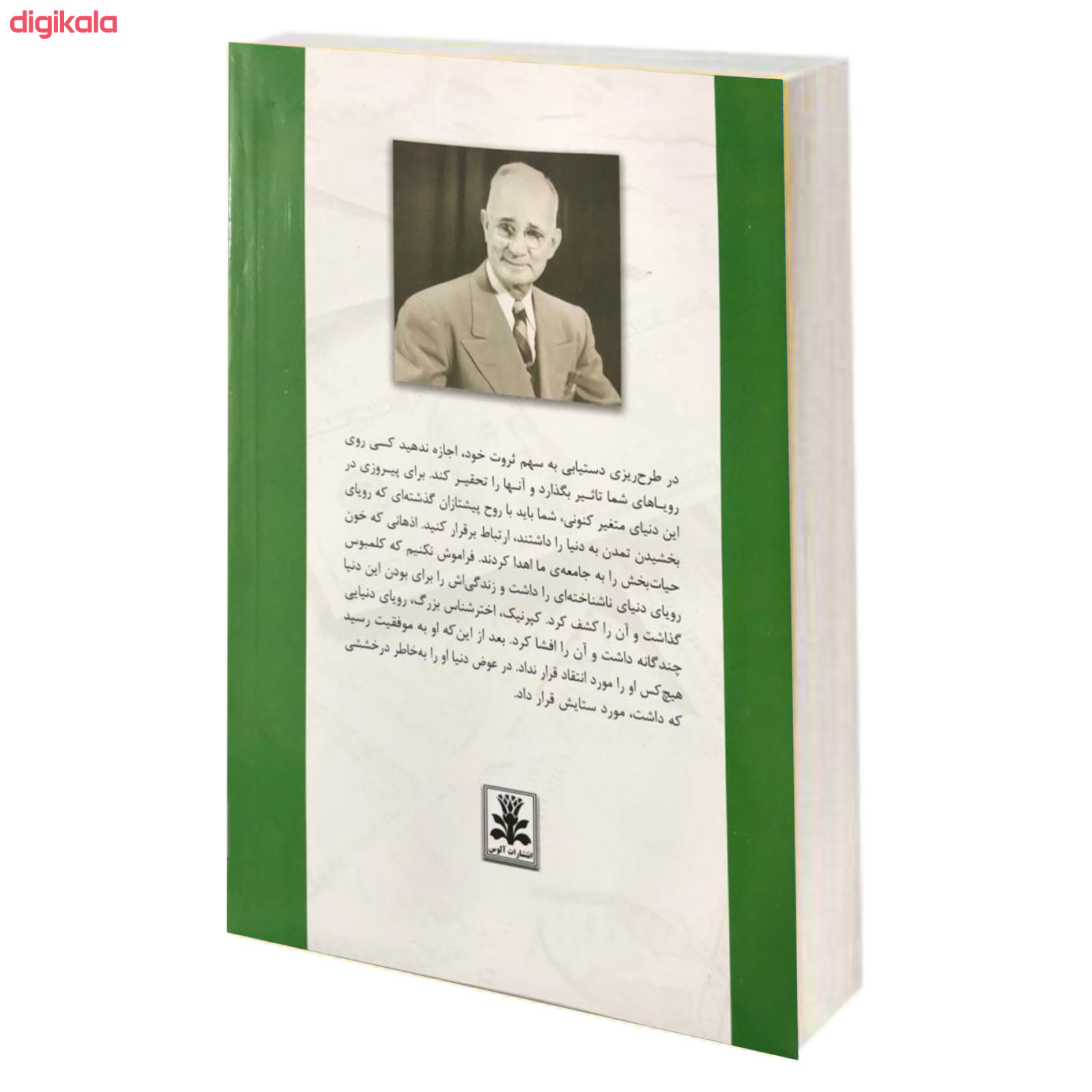 کتاب بیندیشید و ثروتمند شوید اثر  ناپلئون هیل نشر آلوس main 1 1