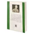 کتاب بیندیشید و ثروتمند شوید اثر  ناپلئون هیل نشر آلوس thumb 1