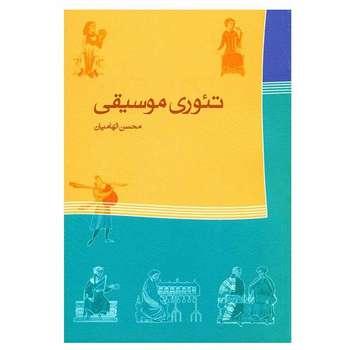 کتاب تئوری موسیقی اثر محسن الهامیان انتشارات ماهور