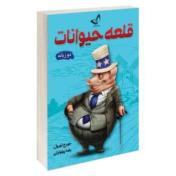 کتاب قلعه حیوانات اثر جورج اورول نشر ندای معاصر