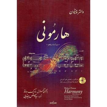 کتاب هارمونی اثر والتر پیستون انتشارات نوگان