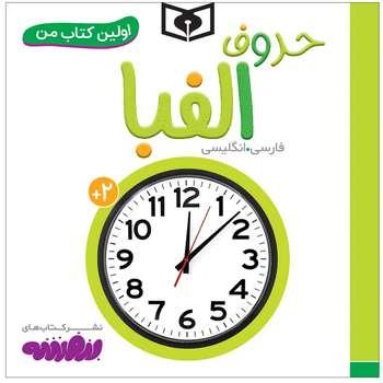 کتاب اولین کتاب من حروف الفبا اثر سجاد حاجی علی انتشارات قدیانی