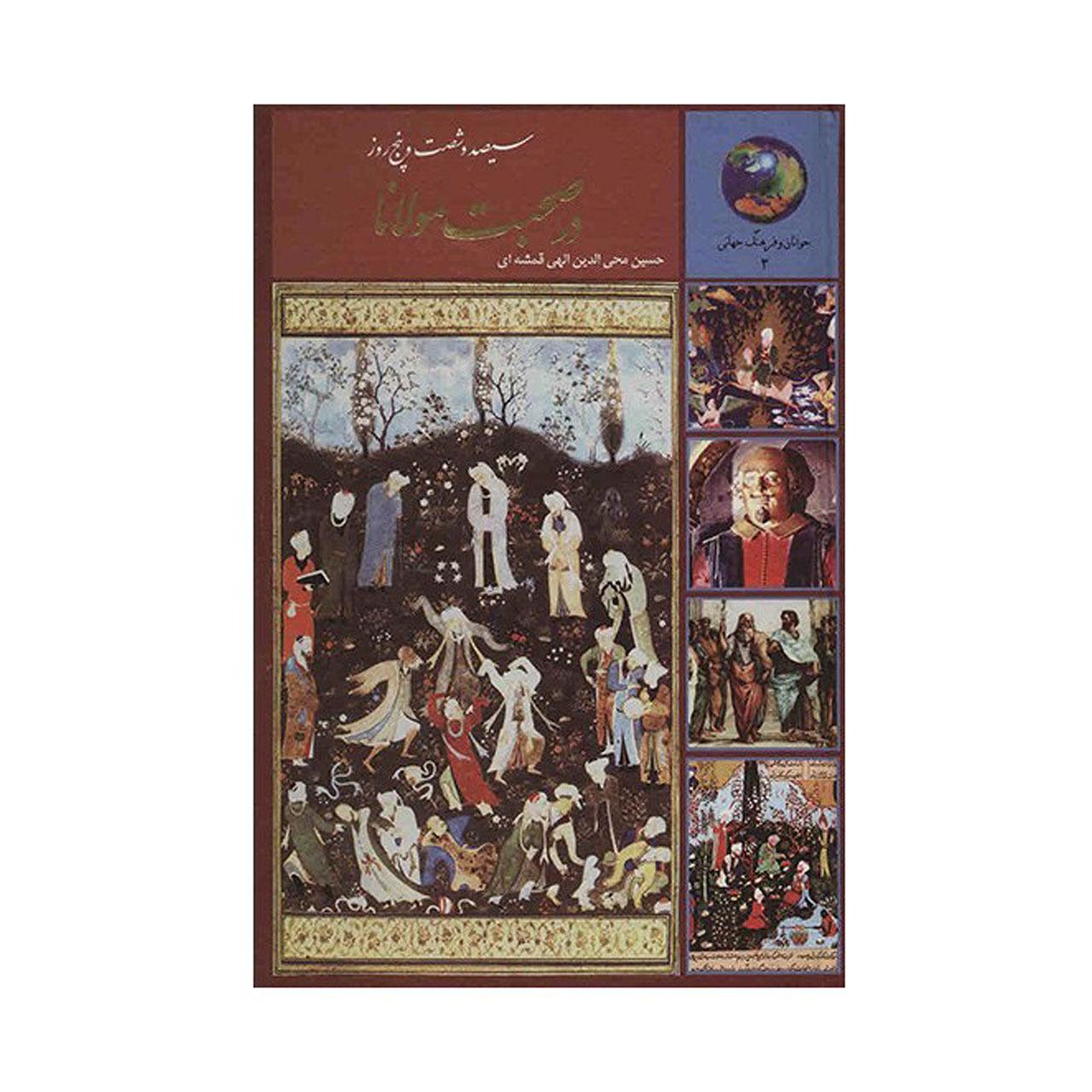 خرید                      کتاب 365 روز در صحبت مولانا اثر حسین محی الدین الهی قمشه ای