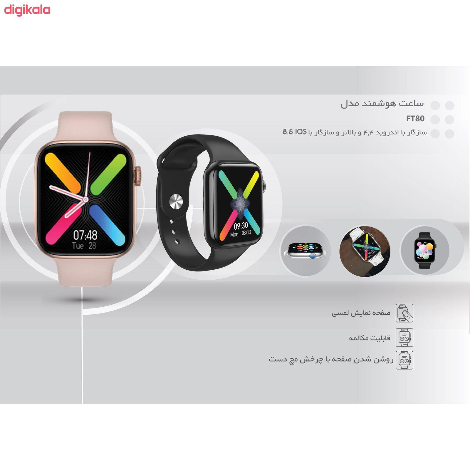 ساعت هوشمند مدل FT80 main 1 16