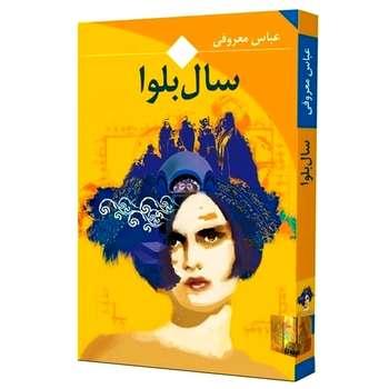 کتاب سال بلوا اثر عباس معروفی نشر ققنوس