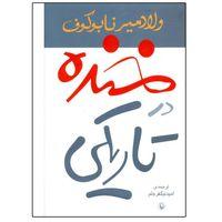 کتاب چاپی,کتاب چاپی انتشارات مروارید