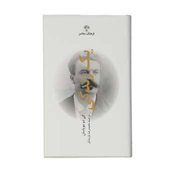 کتاب يك زندگی اثر گی دو موپاسان انتشارات فرهنگ معاصر