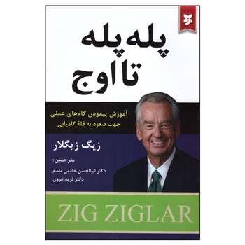 کتاب پله پله تا اوج اثر زیگ زیگلار انتشارات نیک فرجام
