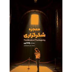 کتاب معجزه شکرگزاری اثر راندا برن انتشارات نگین ایران