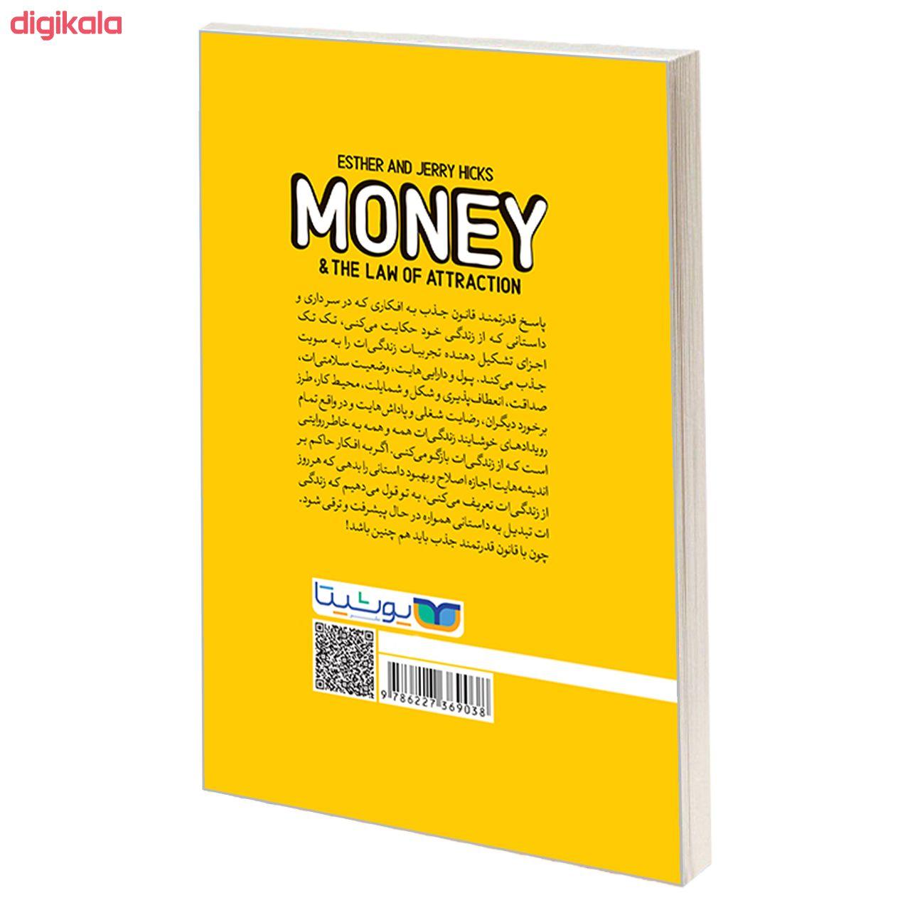 کتاب پول و قانون جذب اثر استر هیکس و جری هیکس نشر یوشیتا main 1 1