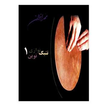 کتاب تنبک نوازی نوین اثر محمد اخوان انتشارات هنر و فرهنگ جلد ۱