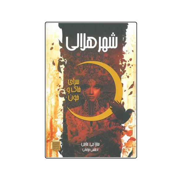 کتاب شهر هلالی اثر سارا جی ماس انتشارات آذرباد