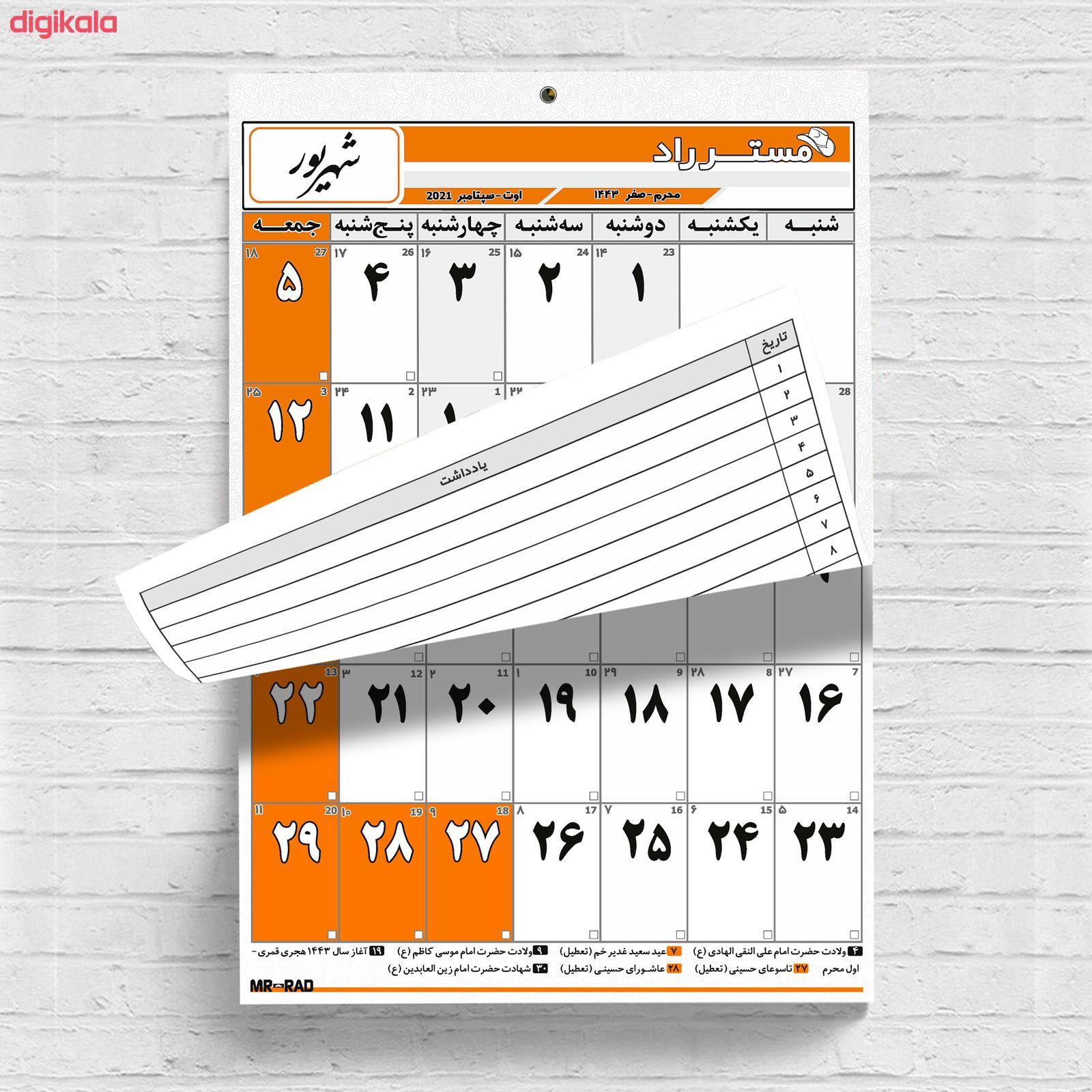 تقویم دیواری سال 1400 مستر راد کد 1225 main 1 9