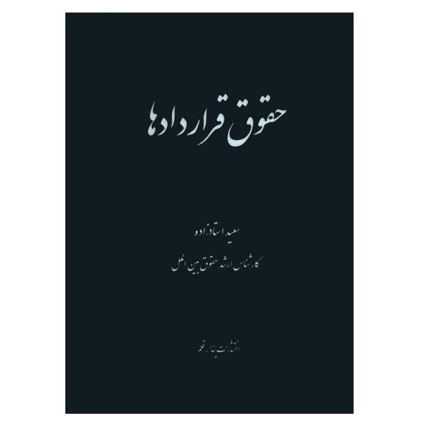 کتاب حقوق قراردادها اثر سعید استادزاده انتشارات پندارقلم