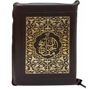 کتاب کلیات مفاتیح الجنان ترجمه مهدی الهی قمشه ای انتشارات پیام عدالت