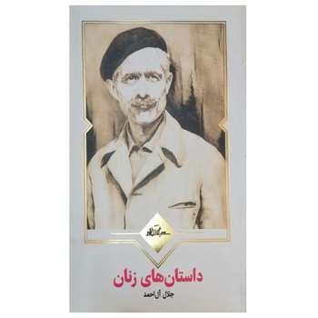کتاب داستان های زنان اثر جلال آل احمد انتشارات نظاره