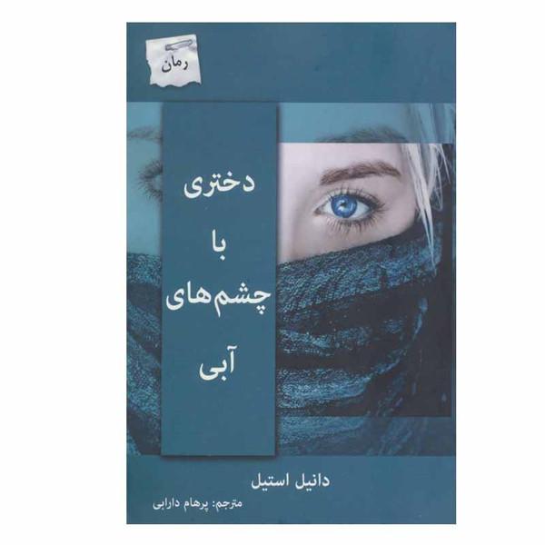 کتاب دختری با چشم های آبی اثر دانیل استیل انتشارات پرسمان