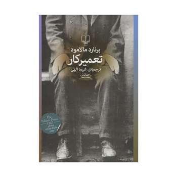 کتاب تعمیرکار اثر برنارد مالامود نشر چشمه