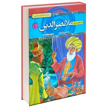 قصه های پند آموز ملانصرالدین اثر سمانه حاجی محمدتقیانتشارات آتیسا
