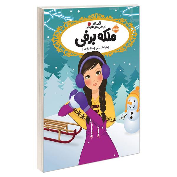 کتاب قصه ها عوض می شوند 6 ملکه برفی اثر سارا ملانسکی انتشارات پرتقال