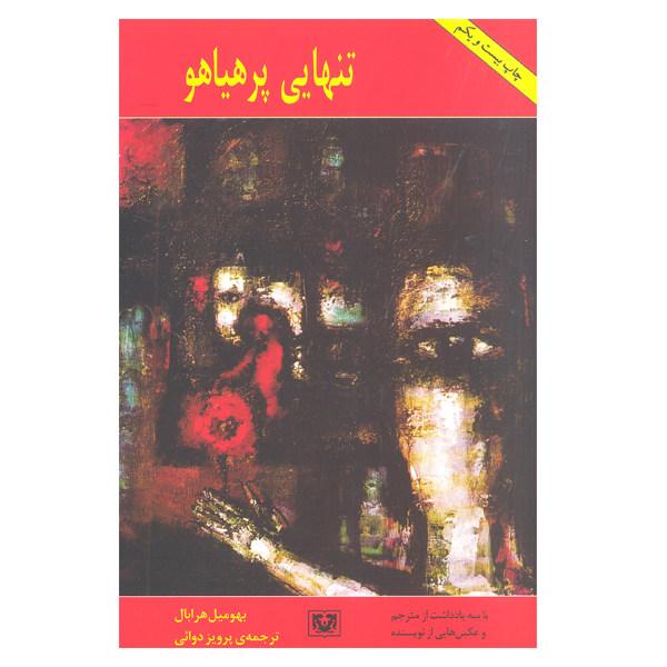 کتاب تنهایی پرهیاهو اثر بهومیل هرابال انتشارات پارس کتاب