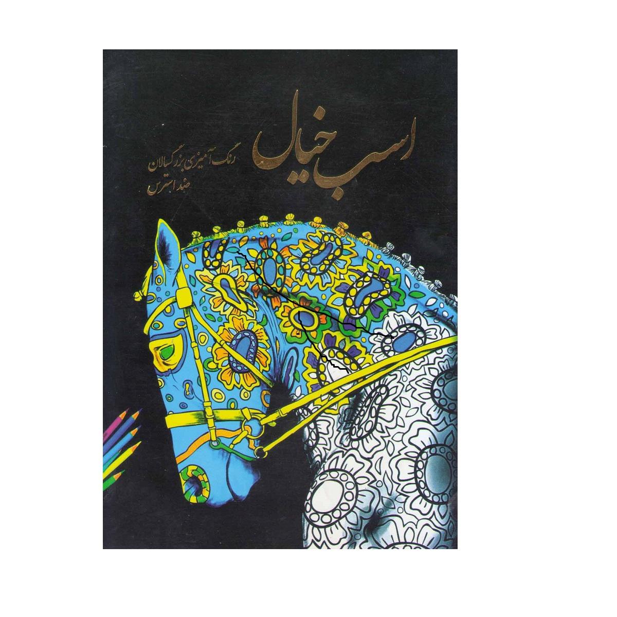 کتاب اسب خیال رنگ آمیزی بزرگسالان ضد استرس انتشارات پشوتن