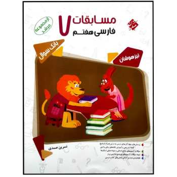 کتاب مسابقات فارسی هفتم سری مرشد اثر نسرین صمدی انتشارات مبتکران بانک سوال