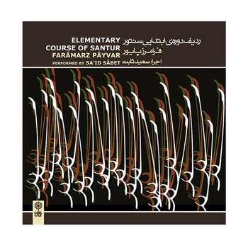 آلبوم موسیقی ردیف دوره ابتدایی سنتور اثر فرامرز پایور انتشارات ماهور