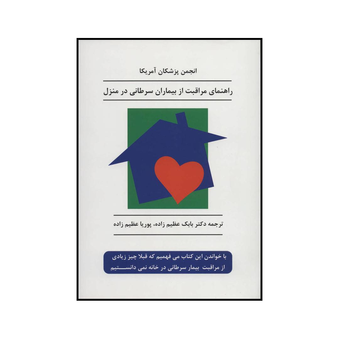 کتاب راهنمای مراقبت از بیماران سرطانی در منزل اثر انجمن پزشکان آمریکا انتشارات ستوده