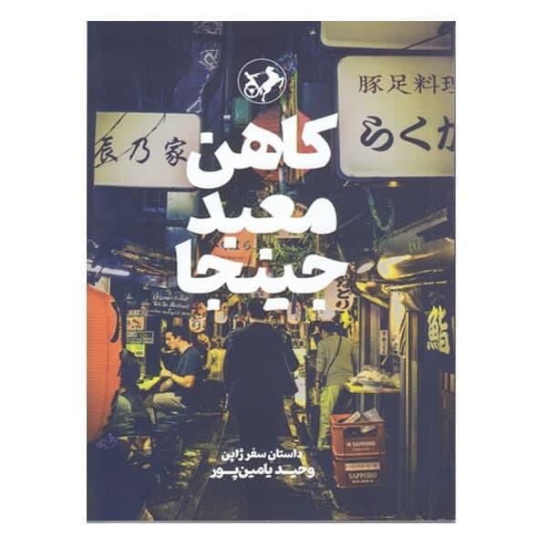 كتاب كاهن معبد جينجا اثر وحيد يامين پور نشر امير كبير