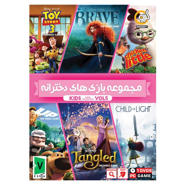 مجموعه بازی های دخترانه مخصوص PC نشر گردو