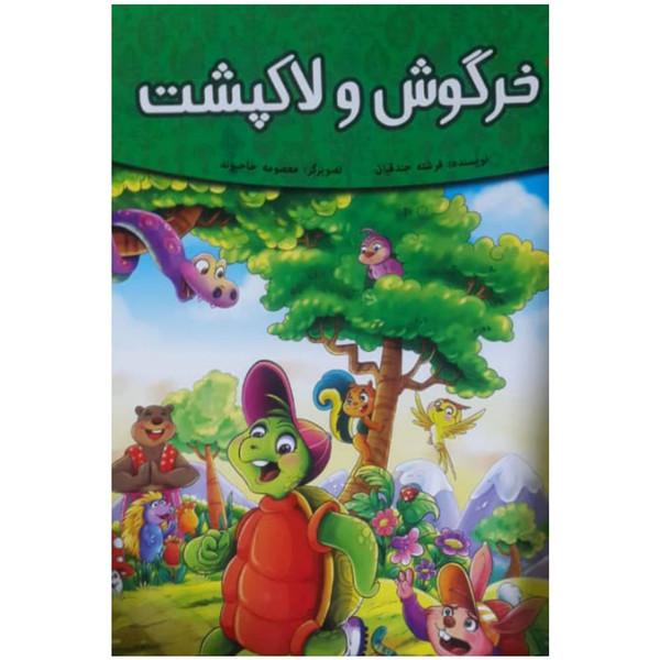 کتاب خرگوش و لاک پشت اثر فرشته جندقیان انتشارات اعتلای وطن