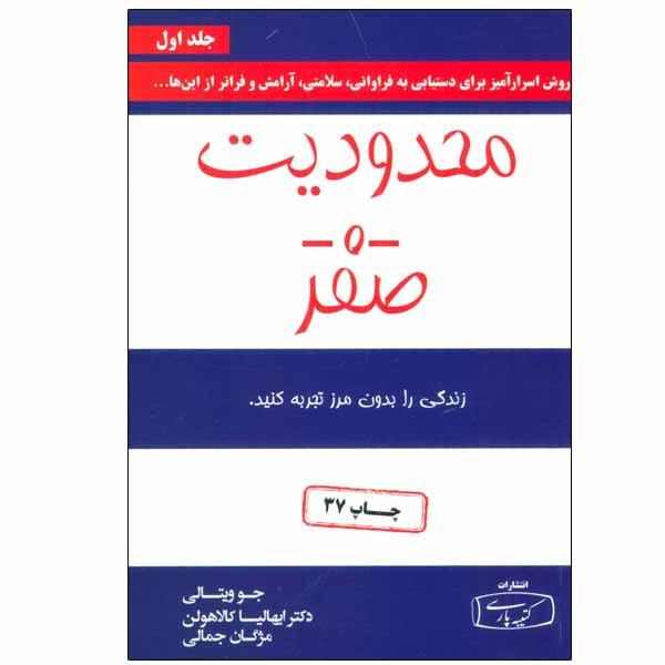 کتاب محدودیت صفر اثر جو ویتالی و ایهالیا کالاهولن انتشارات کتیبه پارسی جلد 1
