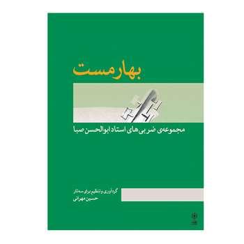 کتاب بهارمست مجموعه ضربی های استاد ابوالحسن صبا اثر حسین مهرانی انتشارات ماهور