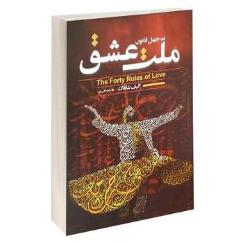 کتاب ملت عشق اثر الیف شافاک انتشارات آتیسا