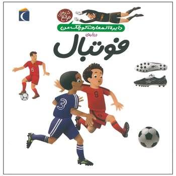 کتاب دایره المعارف کوچک من درباره ی فوتبال اثر فرانسواز دو گیبرت نشر محراب قلم