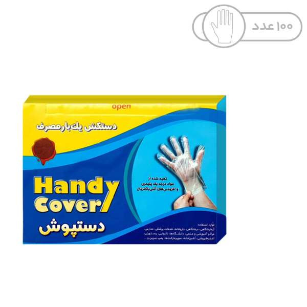 دستکش یکبار مصرف دستپوش مدل D65 بسته ۱۰۰ عددی