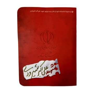 کتاب شناسنامه شهید علی اکبر شیرودی اثر لیلا دهقانی انتشارات کتابک