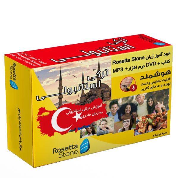 نرم افزار آموزش زبان ترکی استانبولی رزتا استون انتشارات زبان مهر