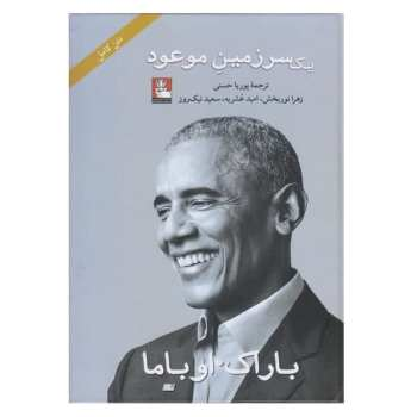كتاب يك سرزمين موعود اثر باراك اوباما انتشارات مهرانديش