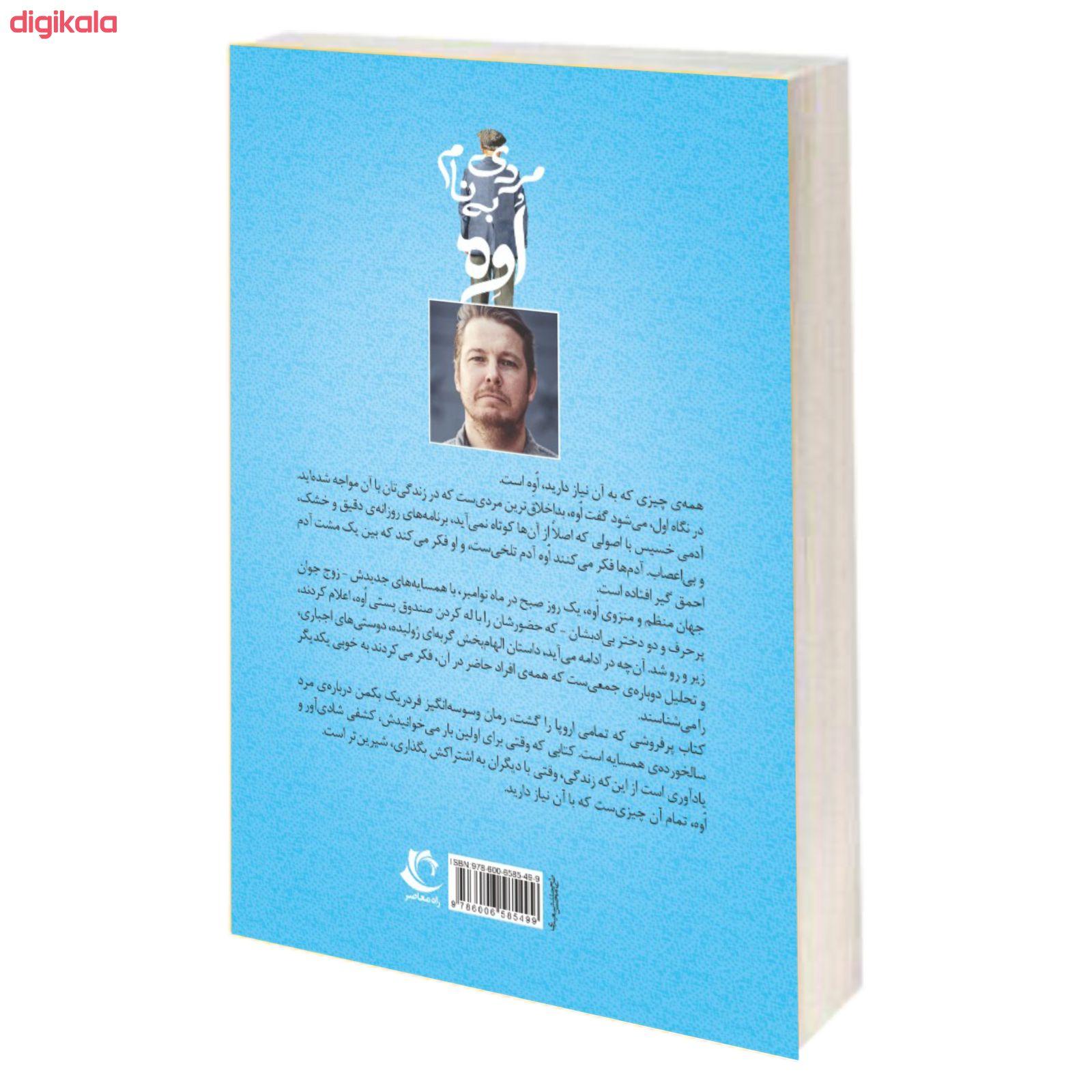 کتاب مردی به نام اوه اثر فردریک بکمن نشر راه معاصر main 1 1