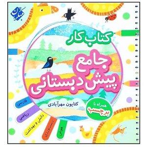 کتاب کار جامع پیش دبستانی اثر کتایون مهرآبادی انتشارات مبتکران