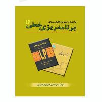 کتاب چاپی,کتاب چاپی نشر دانشگاهی فرهمند