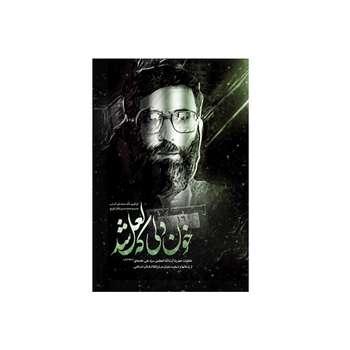 کتاب خون دلی که لعل شد اثر محمد علی آذرشب انتشارات انقلاب اسلامی